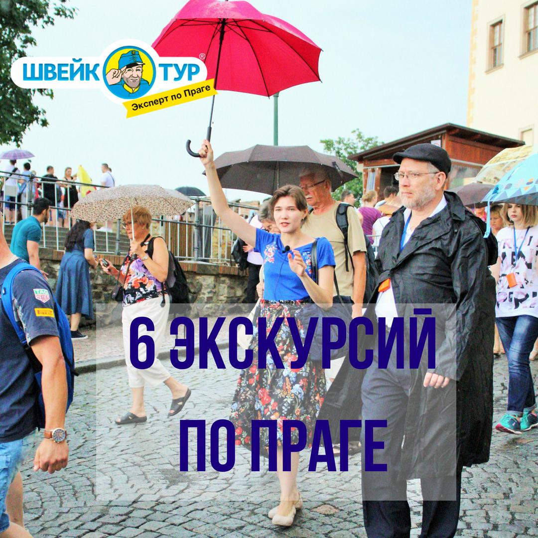 6 основных экскурсий по Праге