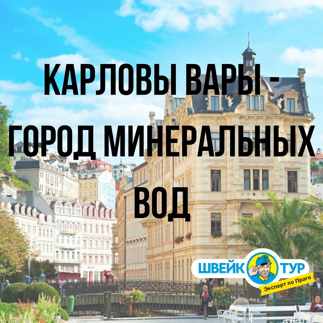 Карловы Вары – город минеральных вод