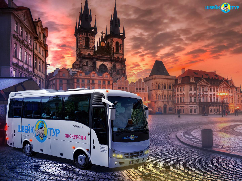 Вечерняя Прага (автобусная обзорная экскурсия)